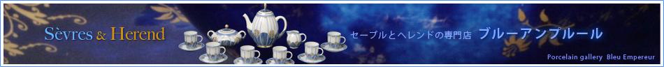 ブルーアンプルール:セーブル・ヘレンド等の高級ブランド洋食器・直輸入販売専門店