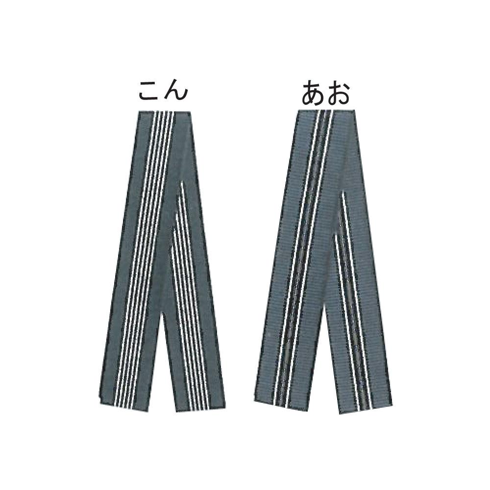 【業務用】 浴衣帯 平帯 5×240cm