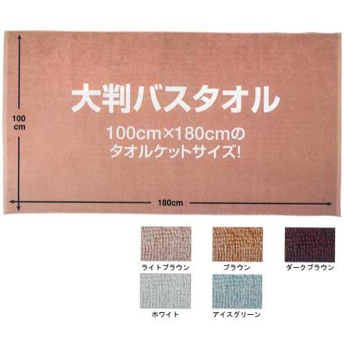 【業務用】2000匁 大判バスタオル 全5色 10枚単位