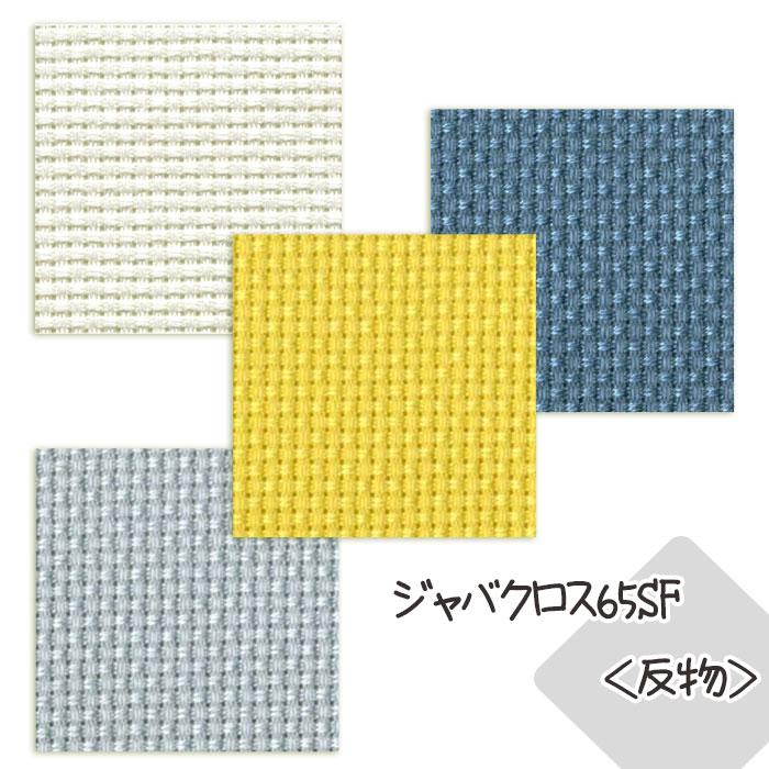 【送料無料】 NO_65100 ジャバクロス65SF(65目) (反物) (メール便不可)