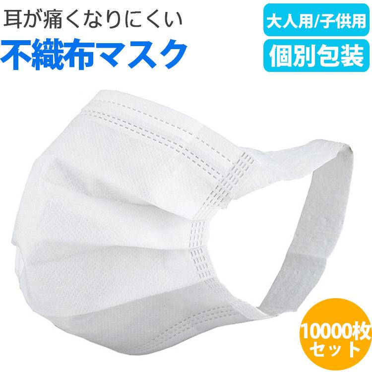 【超新作】 マスク 耳が痛くならない 耳が痛くないマスク 個包装 10000枚 口罩 白 個包装 使い捨て 不織布 在庫あり 風邪 使い捨てマスク 花粉症 花粉 ウイルス 大人 子供 風邪 ウイルス対策 mask pm2.5 口罩 花粉マスク 花粉対策 マスク 送料無料 耳が痛くならないマスク 耳が痛くなりにくいマスク, シロヤママチ:4cc27e72 --- sturmhofman.nl