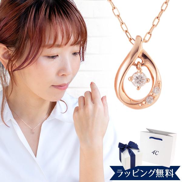 4℃ ヨンドシー ネックレス レディース しずくモチーフネックレス ダイアモンド K10ピンクゴールド 111346123141 4°c 4℃ ギフト プレゼント 女性