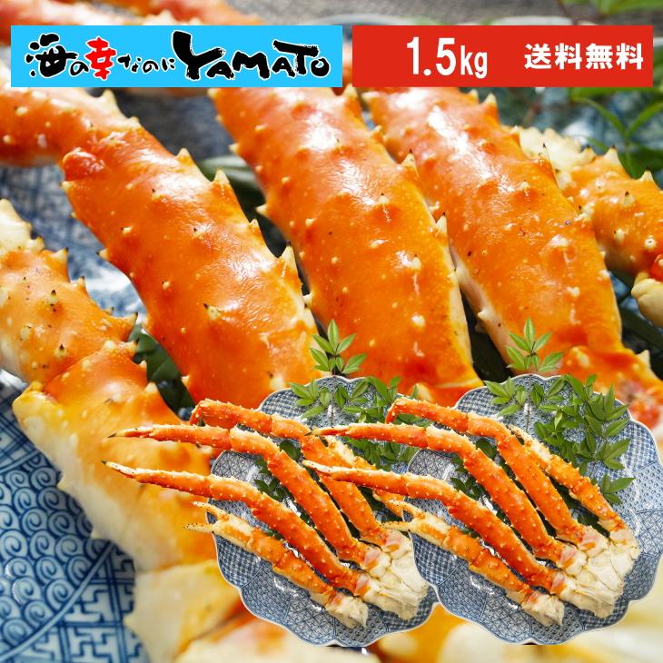海の幸なのにYAMATO 訳あり タラバ蟹 1.5kg(二肩半〜三肩) カニ かに 船上ボイル 船上凍結厳選 たらばがに タラバガニ たらば蟹 わけあり ワケアリ…