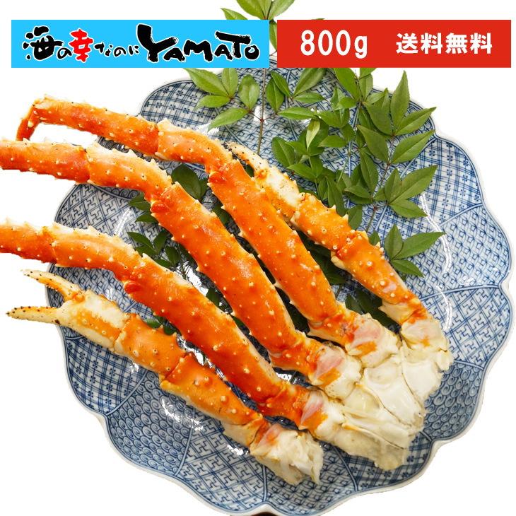 海の幸なのにYAMATO 訳あり タラバ蟹 800g カニ かに 船上ボイル 船上凍結厳選 たらばがに タラバガニ たらば蟹 わけあり ワケアリ グルメ 贈答 海鮮 父の日 お祝い
