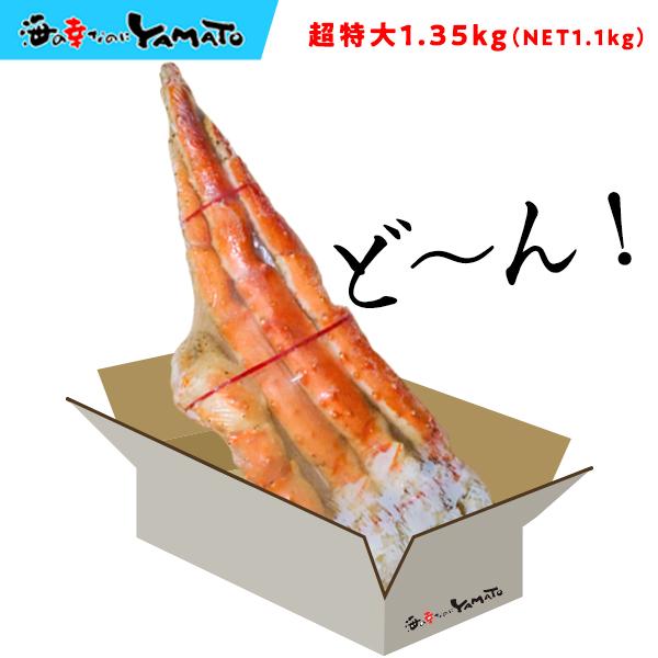 超特大タラバ蟹脚 シュリンクパック 1.35kg前後 [NET1.1kg] カニ タラバガニ たらば かに 蟹 お歳暮 ギフト プレゼント 父の日 お中元 贈り物 贈答品 海の幸なのにYAMATO