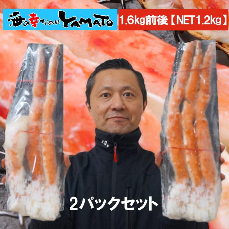 特大タラバ蟹脚 シュリンクパック 2肩(1.6kg前後(NET1.2kg)) カニ タラバガニ かに 蟹 お歳暮 ギフト プレゼント 父の日 お中元 贈り物 贈答品 海の幸なのにYAMATO