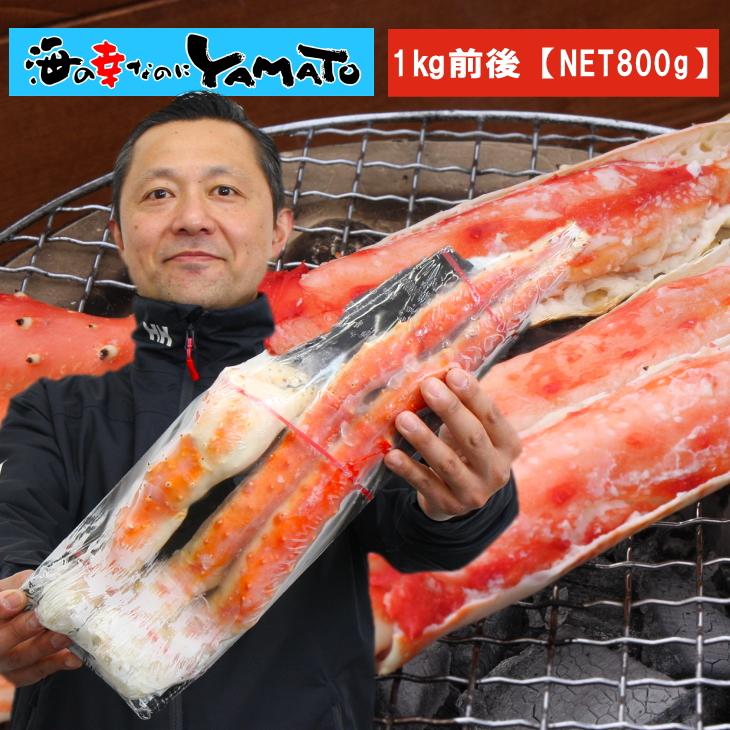超特大タラバ蟹脚 シュリンクパック 1kg前後 [NET800g] カニ タラバガニ かに 蟹 お歳暮 ギフト プレゼント 父の日 お中元 贈り物 贈答品 海の幸なのにYAMATO