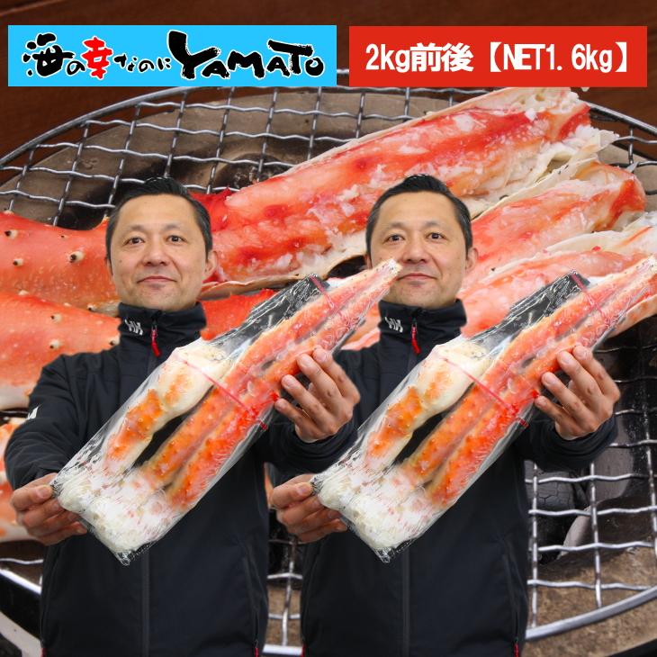 超特大タラバ蟹脚 シュリンクパック 2kg前後(1kg前後 [NET800g] ×2パックセット) カニ タラバガニ かに 蟹 お歳暮 ギフト プレゼント 父の日 お中元 贈り物 贈答品 海の幸なのにYAMATO
