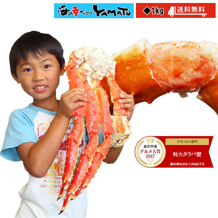 海の幸なのにYAMATO 初代タラバ蟹グルメ大賞!特大タラバ蟹 カニ かに 船上ボイル 船上凍結厳選 1kg 2kg 3kg 5kg たらばがに タラバガニ たらば蟹 …