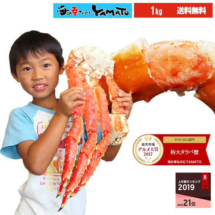 海の幸なのにYAMATO 《ランキング1位》特大タラバ蟹1kg カニ タラバガニ かに 蟹 お歳暮 ギフト 2kg 3kg 5kg