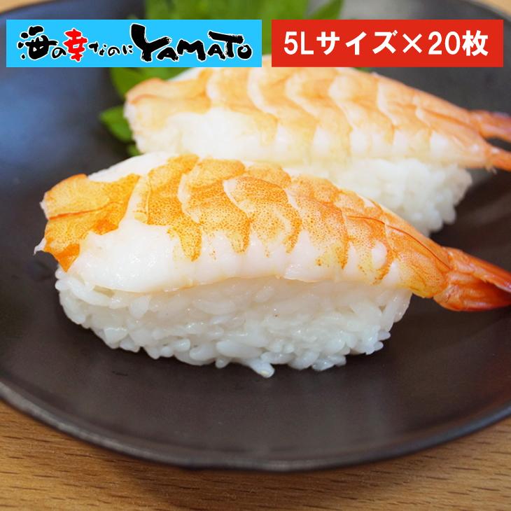 解凍してすぐにお刺身で お寿司 海鮮丼に 包丁 まな板も不要の便利品 エビ えび 5Lサイズx20枚 海老 鮮度が良い 好評受付中 送料無料(一部地域を除く) 寿司用頭肉付き 冷凍食品