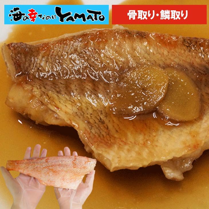 送料無料 鱗取りと骨取りをさらに真空パックで使いやすい! 赤魚大判骨取りフィーレ 140g前後×10枚入り 冷凍食品 あかうお 煮付け ホイル焼き