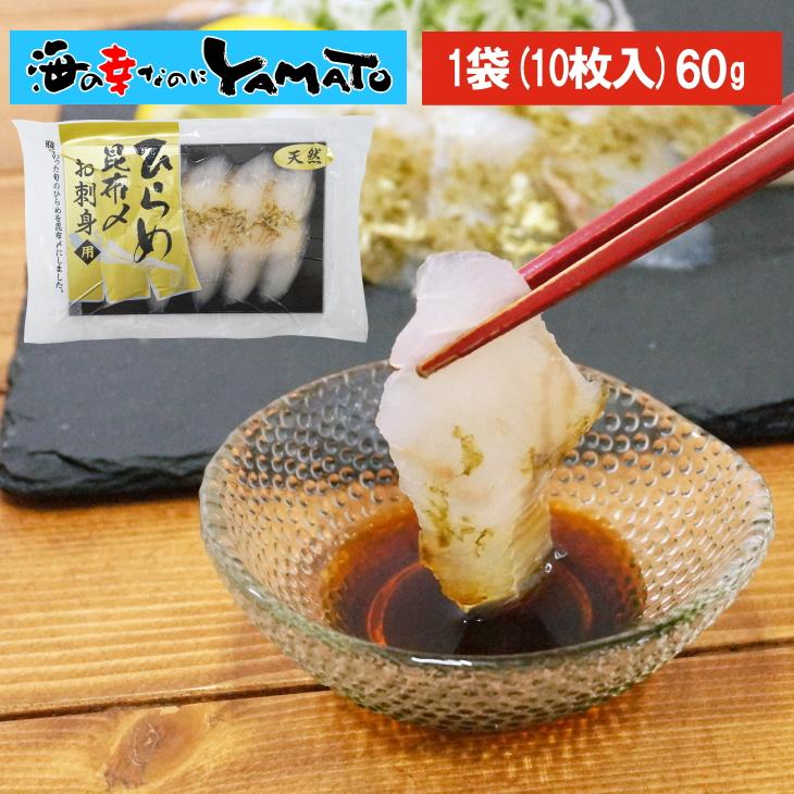 解凍するだけの簡単調理  ひらめ昆布締め 1パック(60g) ヒラメ 平目 寿司 すし スシ お刺し身