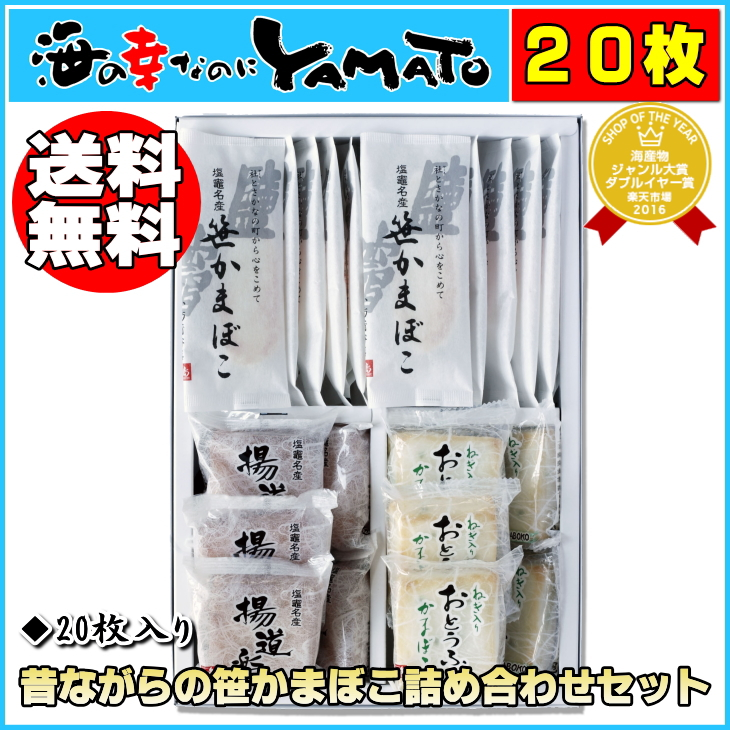 """""""The assorted traditional Sasakamaboko set"""" of the Kojima, Shiogama kamaboko shop ※/ kamaboko / kamaboko / Sasakamaboko / gift / midyear gift / year-end present / present / where the shipment of the / product impossible of bundling becomes the shipment 3"""