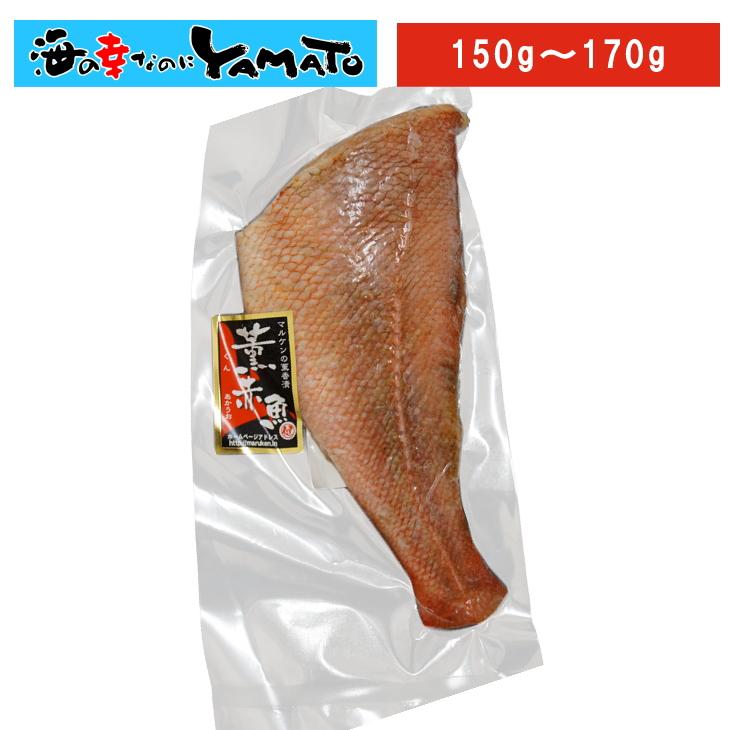 新感覚の干物 正規店 スモーキーに香る一品 赤魚の薫香干し 焼くだけで出来上がり おかず 日本全国 送料無料 あかうお 冷凍食品 惣菜
