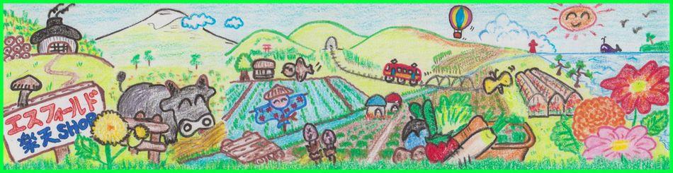 エス・フィールド楽天市場店:菜園の敷きわら、わら焼き調理に稲わら各種、JXTGのオイル・グリース販売