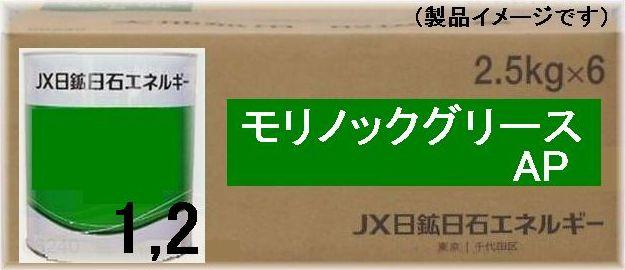 JXTGエネルギー二硫化モリブデン入り耐荷重性グリースモリノックグリースAP 2.5kg缶x6税・送料込み(沖縄・離島送料別+)ちょう度2種からお選び下さい(1号/2号)。