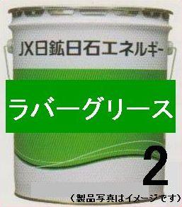 Jxtg エネルギー