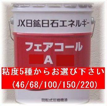 JXTGエネルギー往復動型コンプレッサー油フェアコールA 20L価格は消費税と送料を含みます(沖縄・離島送料別+)粘度5種からお選びください(46/68/100/150/220)