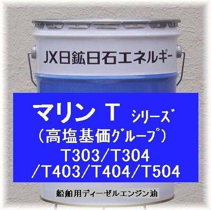JXTG マリンT 20L高塩基価トランクピストン機関用エンジン油T303/T304/T403/T404/T504税・送料込み(沖縄・離島送料別+)