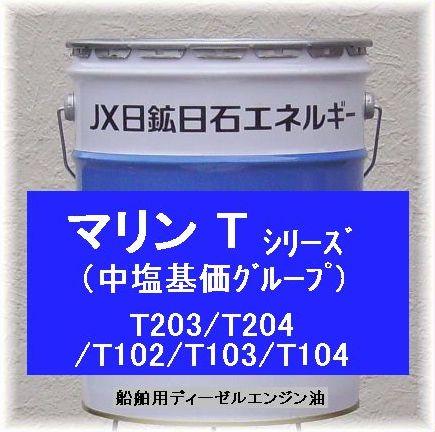 JXTG マリンT 20L中塩基価トランクピストン機関用エンジン油T203/T204/T102/T103/T104税・送料込み(沖縄・離島送料別+)