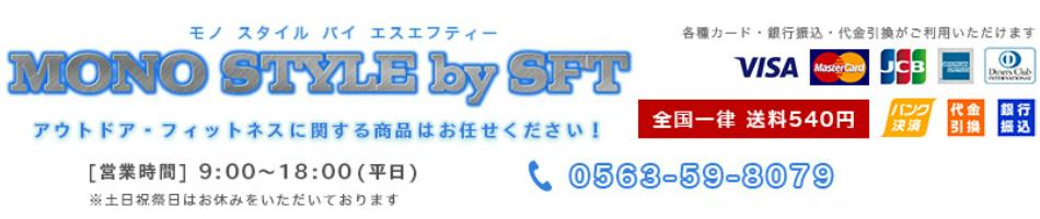 SFT:より快適なライフスタイルの提案と想像を目指します。