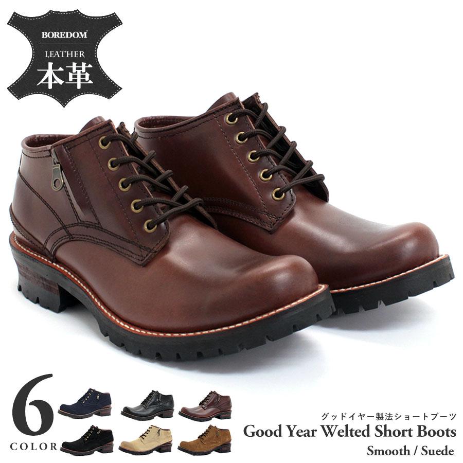 メンズ ブーツ【BOREDOM ボアダム】グッドイヤー 本革 ショートブーツ0117 サイドジップ レザー スムース スエード スウェード 本革 靴 ライダース ワーク