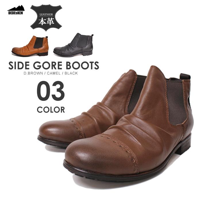 メンズ ブーツ【DEDEsKEN デデスケン】本革 ゴートレザー ドレープ サイドゴアブーツ 10533 カジュアル 紳士 靴 レザー