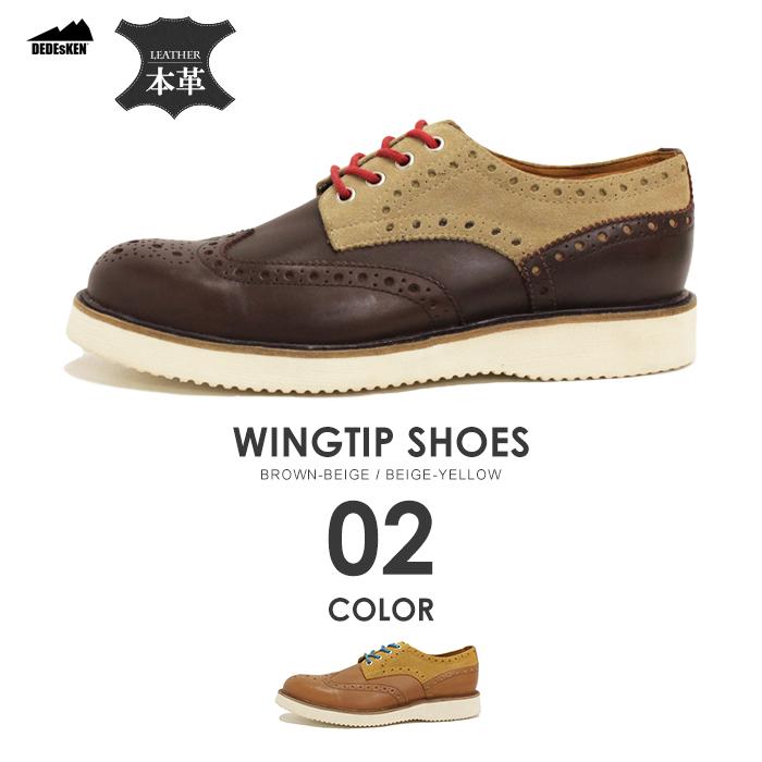 メンズ シューズ【DEDEsKEN デデスケン】本革 ホワイトソール ウイングチップ コンビシューズ 10541 カジュアル ワーク 紳士 靴 レザー 切り替えし スウェード スエード オックスフォード 短靴
