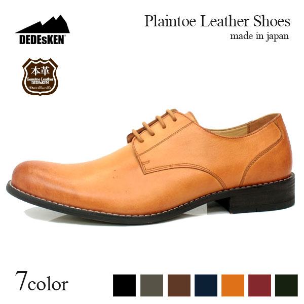メンズ ブーツ 靴【DEDEsKEN デデスケン】日本製本革プレーンシューズ10560 シューズ 短靴 本革 レザー