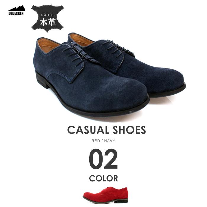 メンズ シューズ【DEDEsKEN デデスケン】本革 スエード プレーントゥシューズ 10568 カジュアル 紳士 靴 短靴 レザー ドレス スエード スウェード