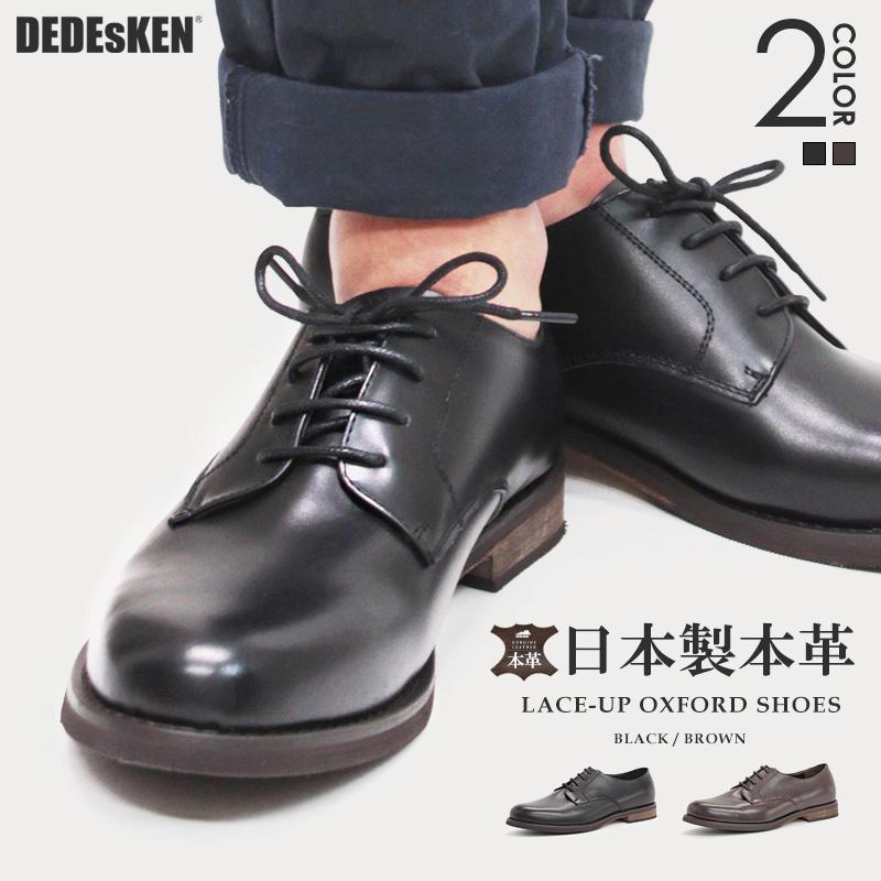 メンズ シューズ 靴【DEDEsKEN デデスケン】日本製本革 プレーンシューズ オックスフォード 10598 シューズ 短靴 本革 革靴 レザー【あす楽】