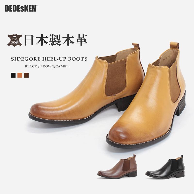 【あす楽】サイドゴア ブーツ メンズ 日本製 本革 ヒールアップ 革 靴 レザー Made in Japan カジュアル おしゃれ 【DEDEsKEN デデスケン】 10600