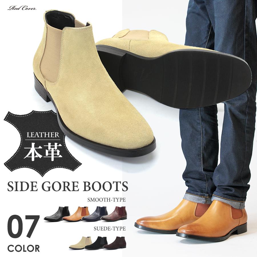 【REDCOVER レッドカバー】本革サイドゴアショートブーツ9925 ロングノーズ きれいめ レザー メンズ スエード スウェード スムース 革 靴
