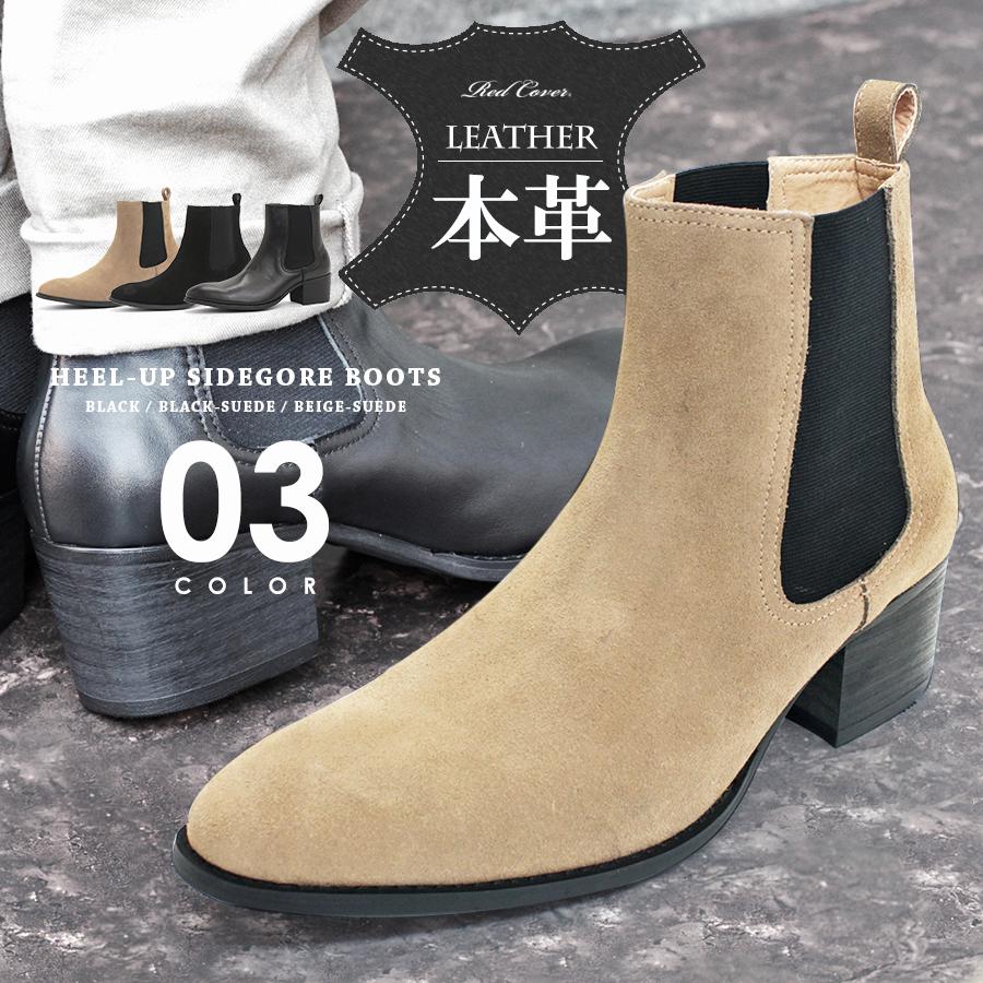 メンズ ブーツ【REDCOVER レッドカバー】本革 サイドゴア ヒールアップ ブーツ 9932 ロングノーズ きれいめ レザー メンズ スエード スウェード スムース 革 靴