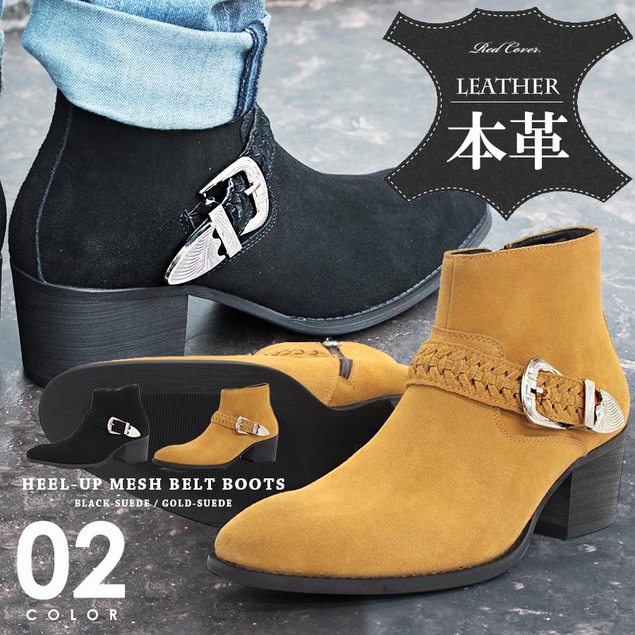 メンズ ブーツ【REDCOVER レッドカバー】本革 メッシュベルト ヒールアップ サイドジップ ブーツ 9933 エンジニア ロングノーズ きれいめ レザー メンズ スエード スウェード 革 靴