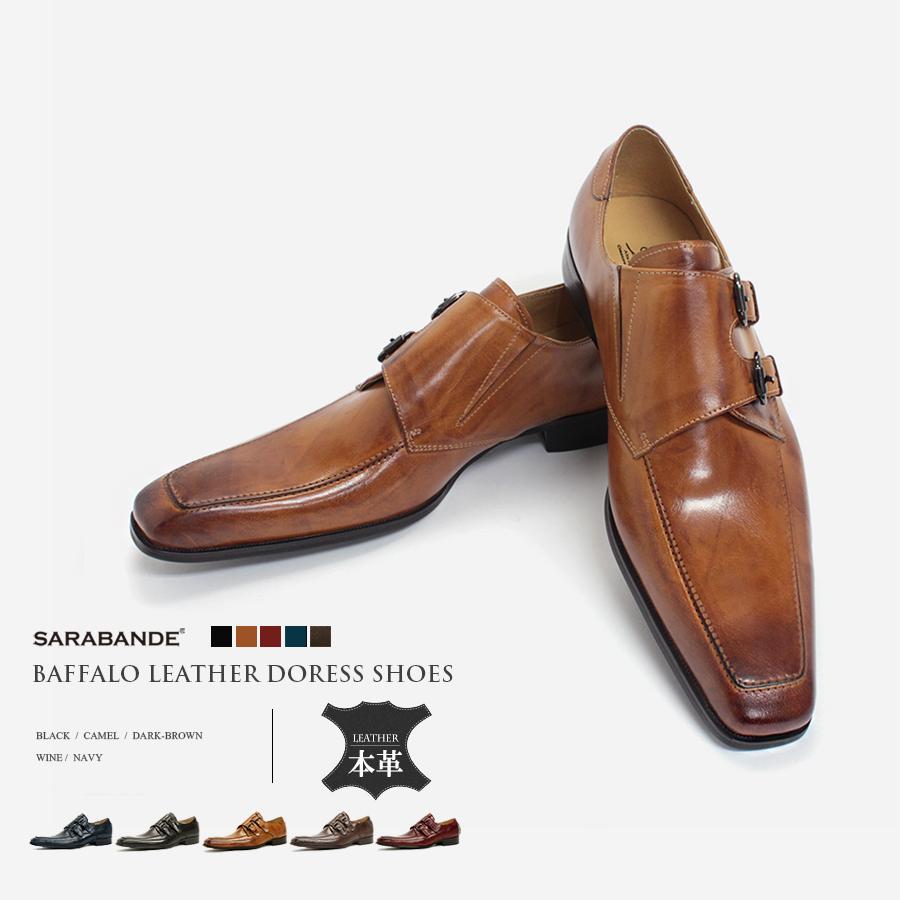 【あす楽】【送料無料】 ダブルモンク ドレスシューズ メンズ 本革 革 靴 レザー バッファローレザー ビジネスシューズ おでかけ おしゃれ かっこいい カジュアル 【SARABANDE サラバンド】 1372