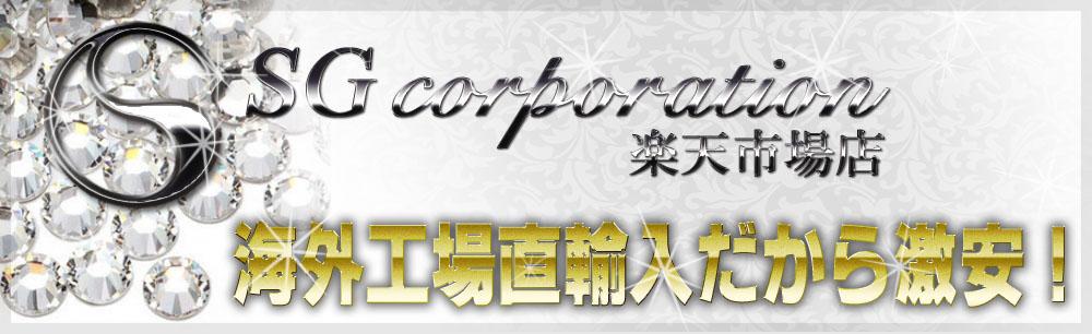 SG corporation 楽天市場店:ネイル商品・美容用品販売
