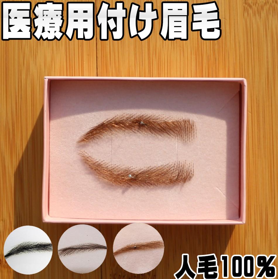 【付け眉毛 人毛100% 医療用】ウィッグ かつら つけ眉毛 つけまゆげ 女性用