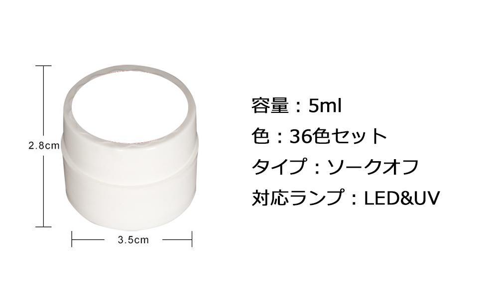 【カラージェル5g36色セットスターターキット】ネイルチップ用バイオジェル代用カルジェル