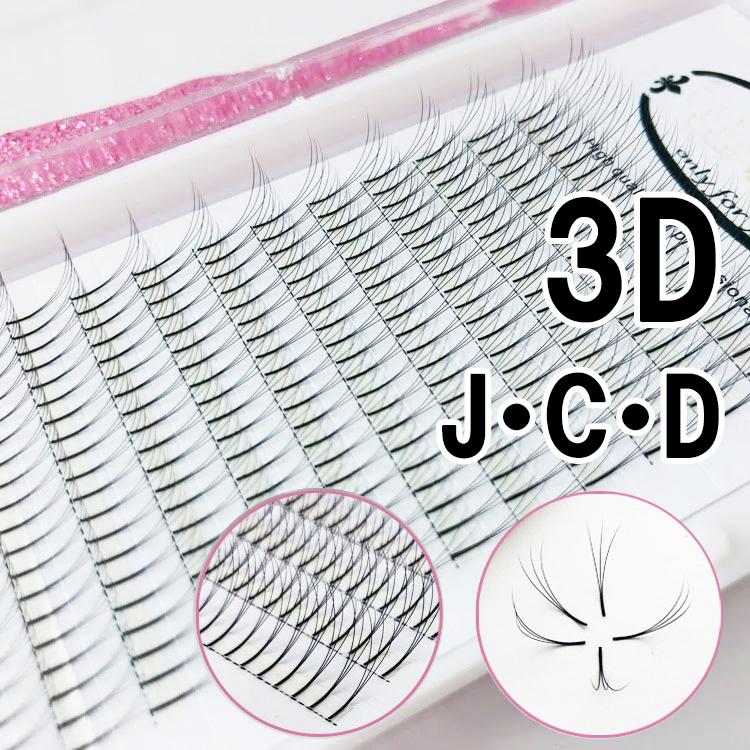 【3D ボリュームラッシュ 束タイプ】【まつげエクステ セーブル 0.05mm 0.07mm セルフ 自分で】12列 Cカール Jカール Dカール マツエク 3d 3Dラッシュ 束 まつエク レイヤー フレア 3Dレイヤー 3Dマツエク まつ毛エクステ セルフ キット セット 業務用 アイラッシュ