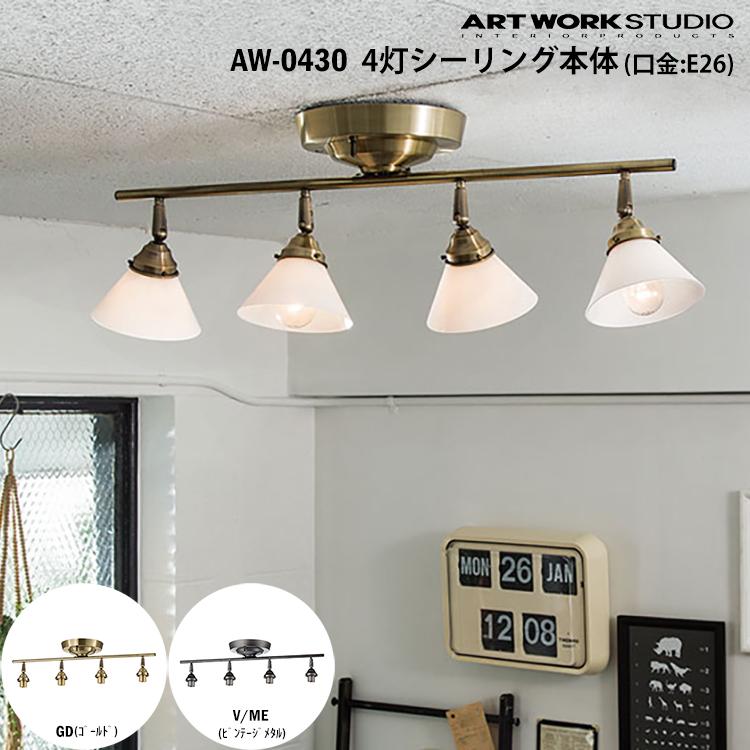 【レビューでクーポンプレゼント】ART WORK STUDIO 4灯シーリング本体 E26型 AW-0430 GD ゴールド V/ME ビンテージメタル 天井照明 直付け 照明器具のみ カスタマイズ 組み合わせ DIY リノベーション リビング