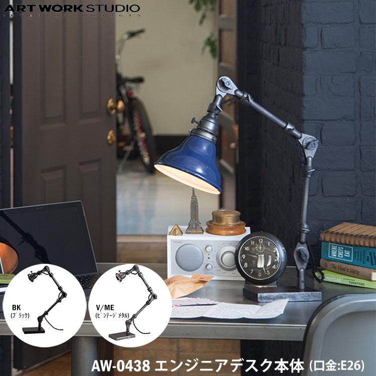 【レビューでクーポンプレゼント】ART WORK STUDIO エンジニアデスク本体 E26型 AW-0438 V/ME ビンテージメタル デスクライト おしゃれ 照明器具のみ カスタマイズ 間接照明 組み合わせ DIY