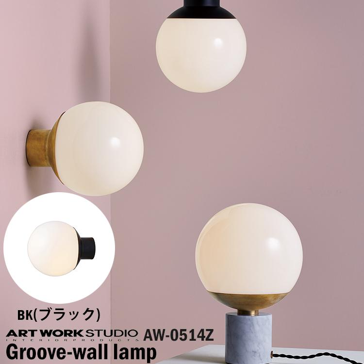 【レビューでクーポンプレゼント】ART WORK STUDIO AW-0514Z-BK Groove-wall lamp グルーブウォールランプ LED対応 ブラケットライト 壁付照明 玄関 和室 和風 ラウンド ガラスシェード 球体 モダン リビング 居間 ダイニング
