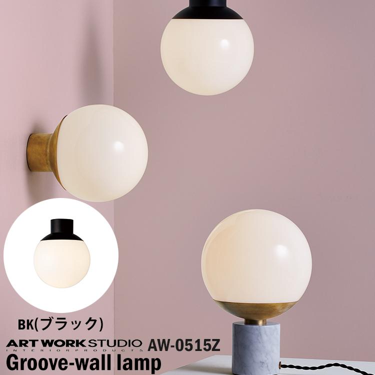 【レビューでクーポンプレゼント】ART WORK STUDIO AW-0515Z-BK Groove-ceiling lamp グルーブシーリングランプ LED対応 天井照明 コンパクト おしゃれ 小さい シンプル シック ブラック 球体 ラウンド フレンチ カフェ 廊下