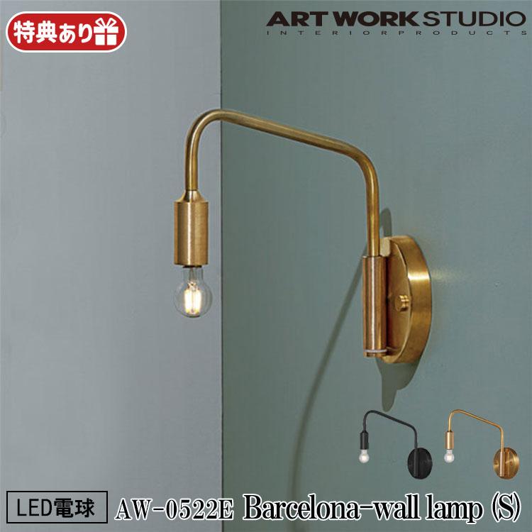 【レビューでクーポンプレゼント】ART WORK STUDIO AW-0522E Barcelona-wall lamp S バルセロナウォールランプS LED電球付き ブラケットライト 壁付照明 1灯 ウォールライト インダストリアル おしゃれ モダン リビング 廊下