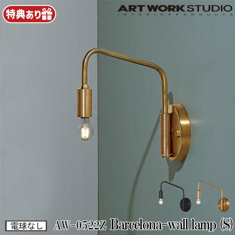 【レビューでクーポンプレゼント】ART WORK STUDIO AW-0522Z Barcelona-wall lamp S バルセロナウォールランプS ブラケットライト 壁付照明 1灯 ウォールライト LED対応 インダストリアル おしゃれ モダン リビング 廊下 寝室