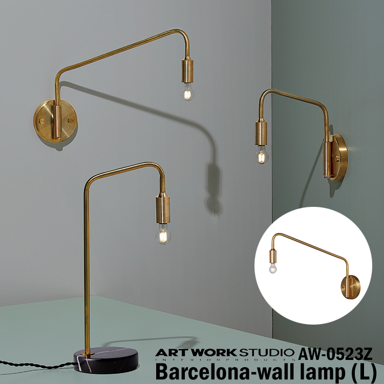 【レビューでクーポンプレゼント】ART WORK STUDIO AW-0523Z Barcelona-wall lamp L バルセロナウォールランプL ブラケットライト 壁付照明 1灯 ウォールライト インダストリアル おしゃれ モダン リビング 廊下 読書灯 寝室