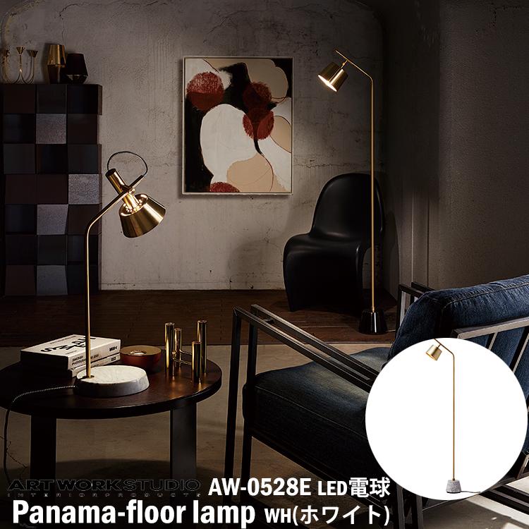 【レビューでクーポンプレゼント】ART WORK STUDIO AW-0530E-WH Panama floor lamp パナマフロアーランプ LED電球 間接照明 フロアライト スタンドライト ホワイト ビンテージ おしゃれ 廊下 読書灯 フットスイッチ 北欧 大理石