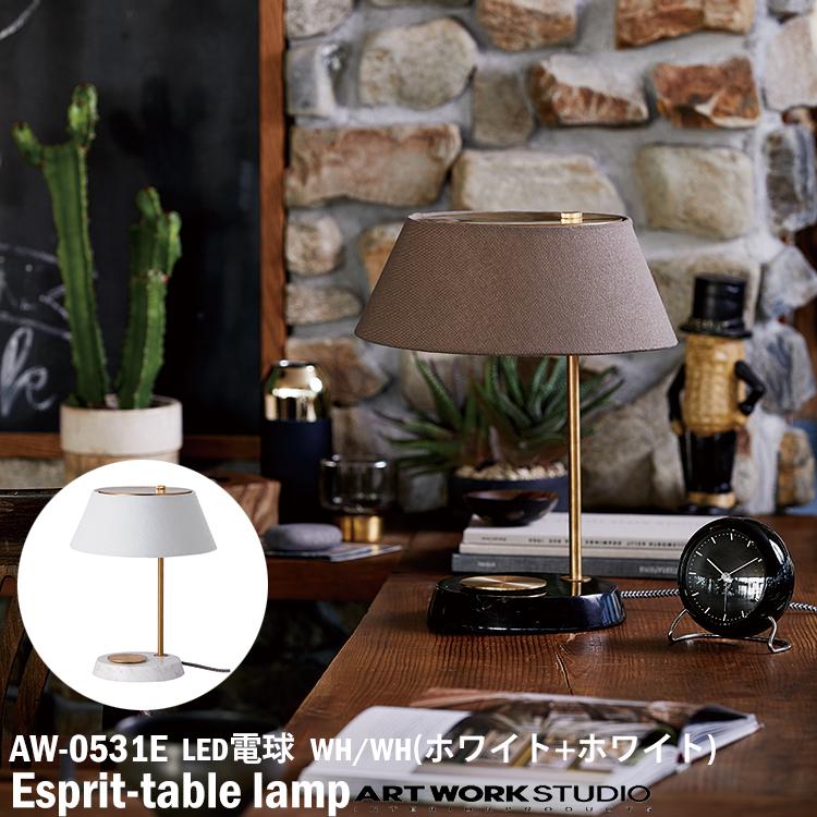 【レビューでクーポンプレゼント】ART WORK STUDIO AW-0531E-WHWH Esprit-table lamp エスプリテーブルランプ LED電球付き 間接照明 布製 真鍮 大理石 おしゃれ ホワイト ホワイト タッチスイッチ サイドテーブル ベッドサイド